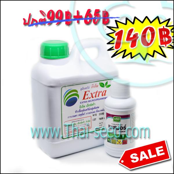 หัวเชื้อจุลินทรีย์ EM Extra
