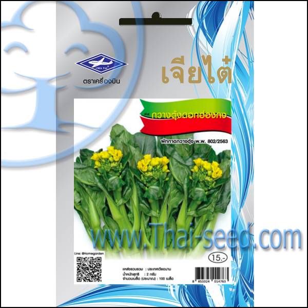 กวางตุ้งดอกฮ่องกง